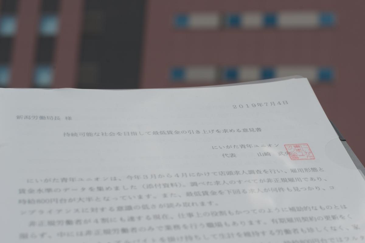 新潟地方最低賃金審議会への意見書2019