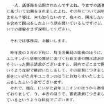 埼玉地方最低賃金審議会でにいがた青年ユニオンが話題になったらしい