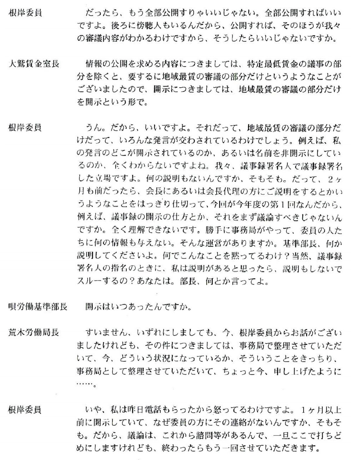 埼玉地方最低賃金審議会の議事録
