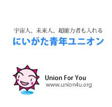 header-title-union-logo 県外からの相談者が交渉中だと知らせてくれた